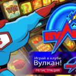Клуб Вулкан Москва онлайн играть в Vulkan игры