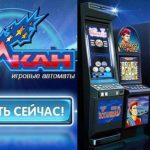 Игровые автоматы на реальные деньги в онлайн Вулкан